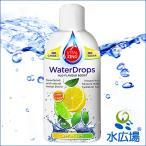 VitalZing WaterDrops レモンライム 45mlx3本 1本で約90杯分 糖質ゼロ  日本初上陸キャンペーン 送料無料