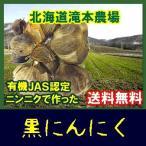 滝本農場 黒ニンニク 約300g 有機JAS認定にんにく使用 送料無料 レターパックプラス利用 代引不可