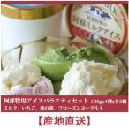 ショッピングアイスクリーム 阿部牧場 ASOMILKアイスバラエティーセット 130gx4種x各2個 産地直送/送料無料/熊本県産
