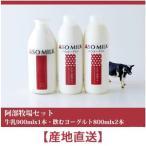 阿部牧場セット 牛乳900mlx1本 飲むヨーグルト800mlx2本 産地直送 阿蘇産