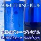 【Something Blue(サムシングブルー)】世界の選りすぐりブループレミアムウォーターセット(12本入)【送料無料】