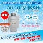 交換不要!維持費0円!Hybrid浄水カートリッジシリーズ Laundry浄水器(洗濯機付用)