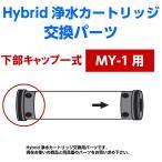 Hybrid浄水カートリッジ(蛇口内蔵用)交換パーツ【MY-1用下部キャップ】