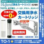 TOTOカートリッジ内蔵型浄水器交換カートリッジ