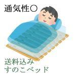 すのこベッド すのこマット シングル ロール すのこ 桐 スノコ 木製 折りたたみ 収納 ベッド 湿気対策 ロフト 送料無料