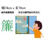 天津すだれ 小窓用 簾 幅74cm×丈70cm (日よけ 目隠し よしず 送料無料)