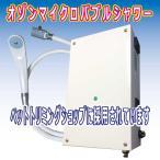 オゾンシャワー&炭酸シャワー チャッピー