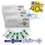 サプリメント クレプシーDプラス 2.5g×50包入り化粧箱×3箱セット(375g)
