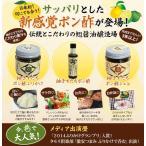 【伝統とこだわりの旭醤油醸造場】日本初!柚子すだちポン酢 ふりかけ・ジュレ 3点セット ギフト箱