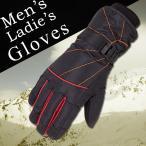 グローブ 手袋 メンズ レディース 防寒 防水 防風 雪かき 暖かい ダウン 吸汗性 熱性能 調節ベルト スノーボード バイク 自転車 アウトドア 冬 男性用 女性用