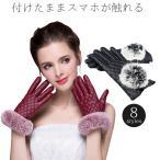 ショッピング手袋 手袋 レディース スマホ対応 暖かい ファー 女の子 かわいい 革 冷えとり ふわふわ 冬 レザー もこもこ グローブ 合皮 オシャレ 防寒 自転車 キルティング 花