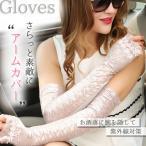 手袋 レディース アームカバー ロング グローブ UV手袋 レース メッシュ 両手 女の子 女性用 衣装 雑貨 かわいい 涼しい UV対策 日焼け対策 紫外線対策 サマー