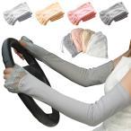 手袋 レディース アームカバー ロング グローブ UV手袋 レース フリル メッシュ 両手 女の子 女性用 衣装 雑貨 かわいい 涼しい UV対策 日焼け対策 紫外線対策
