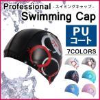 ショッピング水泳帽 水泳帽 スイムキャップ メンズ レディース メッシュ PUコーティング キャップ 水泳用 競泳用 ウォータースポーツ 防水 フリーサイズ 着脱簡単 浸水防止