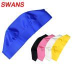ショッピング水泳帽 子供用水泳帽 キッズ スイムキャップ 子供 水着素材 ゆったり SWANS UPF50+ テキスタイルキャップ 女の子 男の子