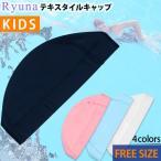 子供用 水泳帽 キッズ スイムキャップ 子供 女の子 男の子 Ryuna リュウナ テキスタイルキャップ 白 青 ネイビー ピンク