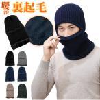 ニット帽 メンズ 裏起毛 大きいサイズ アウトドア 防寒 暖かい 大人 男性用 ニット帽子 あったか 秋冬 おしゃれ ボア