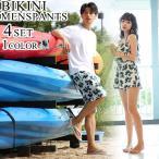 カップル 水着 ペア ペアルック 水着 体型カバー レディース バンドゥ ビキニ サロペット メンズ サーフパンツ 海パン 4点セット