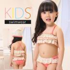 ショッピングKids 水着 女の子 ビキニ スイムキャップ付き 3点セット 子供 ベビー ジュニア 80 90 100 110 120cm kids ガールズ スカート フリル ティアード セパレート