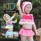 ショッピングKids 水着 女の子 ビキニ スイムキャップ付き 3点セット 子供 ジュニア 95 100 110 120 130 135cm kids ガールズ スカート フリル ティアード セパレート