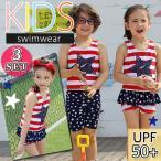 ショッピング男の子 子供 水着 男の子 女の子 セパレート キッズ トップス ショートパンツ スイムキャップ付き 3点セット UPF50+ こども用 女児 男児 ジュニア90 100 110 120 130cm