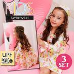 子供 水着 女の子 キッズ 水着 ワンピース 女の子 セパレート ショートパンツ 帽子付き 3点セット UPF50+ 子供用 こども 女児 ジュニア 90 100 110 120 130cm