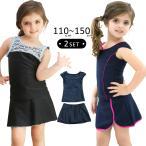 スクール水着子供女子 セパレート 110 120 130 140 150cm キッズ 女の子 小学生 トップス スカート 2点セット