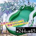 Yahoo!水着ストアビニールプール 家庭用プール 子供用 子ども 大型 庭 ベランダ 自宅用 大きい 水遊び 夏休み キッズ ファミリープール 最大幅244cm×奥行145cm×高さ45cm
