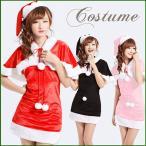 サンタ コスプレ レディース ワンピース ショール サンタ帽子 3点セット サンタコスプレ 衣装 クリスマス サンタコス サンタクロース  可愛い
