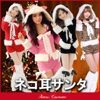 サンタ コスプレ レディース サンタ帽子 ショートパンツ 3点セット サンタ衣装 クリスマス サンタコス 長袖 サンタクロース  猫耳 コスチューム