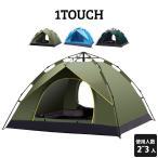 テント 2人用 ワンタッチ アウトドア キャンプ UVカット 日よけ 撥水加工 3人用 コンパクト 持ち運び可能 出入口二重 メッシュスクリーン