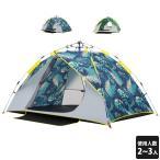 テント 5点セット アウトドア グランピング 2人用 ワンタッチ おしゃれ バーベキュー ピクニック レジャー 簡単 ドーム 3人 小型 軽量 青