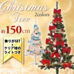 Yahoo!水着ストアクリスマスツリー おしゃれ 150cm オーナメントセット クリア球ライト付き 大型 飾り付き 簡単 かわいい スタンダード X'masツリー インテリア 屋内 リビング