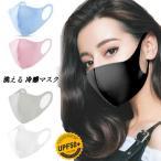 夏用マスク マスク夏用 冷感マスク ひんやりマスク 洗えるマスク 接触冷感マスク 個包装 立体マスク 繰り返し使える 男女兼用 布マスク 送料無料 10枚セット