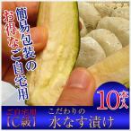 水茄子漬けC級業務用・自宅用・家庭用10個入 簡易包装 漬物 大阪泉州名産