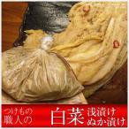 白菜浅漬け1/4玉×5袋 白菜糠漬け1/4玉×5袋 ぬか漬け  漬物