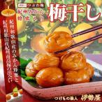 ショッピング梅 梅干 紀州南高梅Aランク級  みかん蜂蜜  150g×8個入 塩分5%