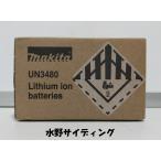 マキタ  純正品 残量表示付 18V 大容量 5.0Ah バッテリー BL1850Bの画像