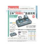 国内仕様 マキタ 純正品  2口急速充電器 DC18RD