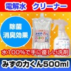 【数量限定】アルカリ電解水クリーナーみずの力くん500ml詰め替え用 スプレーボトル付のお試し用