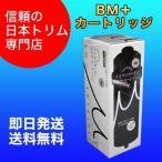 日本トリム PREMIUMマイクロカーボンBM+カートリッジNSF認証 【送料無料】