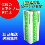 【PH測定液付】日本トリム カートリッジ鉛除去BL交換用フィルター