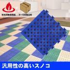 (ミヅシマ工業直販)ソフトチェッカー 250×250×15mm 排水性バツグン スノコ ジョイント式 汎用品