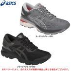 【最終処分大特価】ASICS(アシックス)ゲルカヤノ25 GEL-KAYANO 25(1012A026)ランニングシューズ マラソン ジョギング レディース