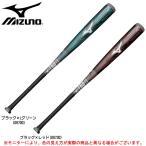 MIZUNO(ミズノ)軟式用 ビヨンドマックス メガキング アドバンス(1CJBR124)野球 カーボンバット BEYOND MAX 一般用