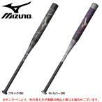 MIZUNO(ミズノ)ソフト3号ゴムボール用バット ビヨンドマックスメガキングII (1CJBS305)3号ゴムボール用 一般用