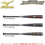 MIZUNO(ミズノ)限定モデル 少年軟式用 ビヨンドマックス メガキング(1CJBY113)野球 トップバランス ジュニア