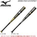 MIZUNO(ミズノ)少年軟式用 ビヨンドマックス エクスパンド(1CJBY115) 野球 カーボンバット ジュニア用