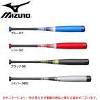 MIZUNO(ミズノ)少年軟式用 ビヨンドマックスEV(1CJBY124) 野球 トップバランス ジュニア