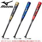 MIZUNO(ミズノ)少年軟式用 ビヨンドマックスオーバル(1CJBY128)BEYOND MAX トップバランス 子供用 ジュニア